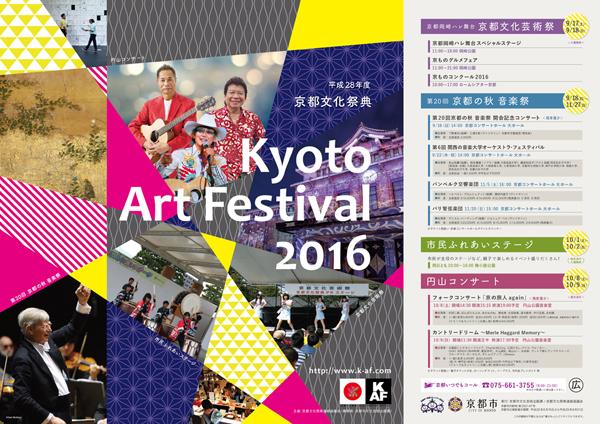 KYOTO ART FESTIVALのポスターデザイン