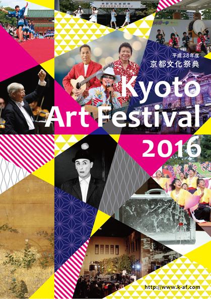 KYOTO ART FESTIVALのリーフレット表紙