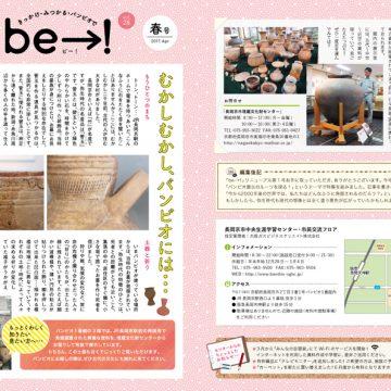 長岡京市中央生涯学習センター広報誌制作