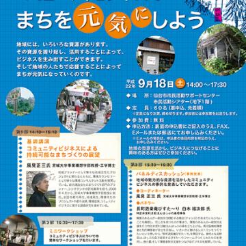 仙台市のセミナーフライヤー制作