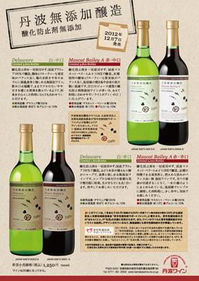 ワインのフライヤー制作