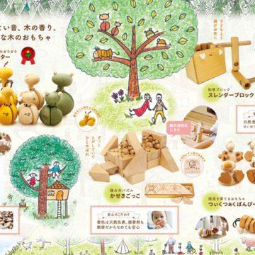 木のおもちゃのリーフレット制作