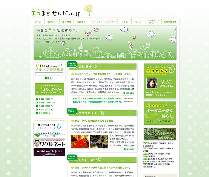 環境ウェブサイト制作