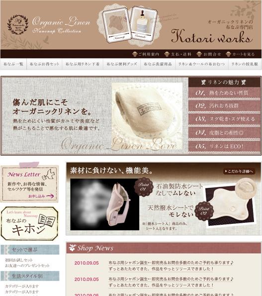 布ナプキンのウェブサイト制作