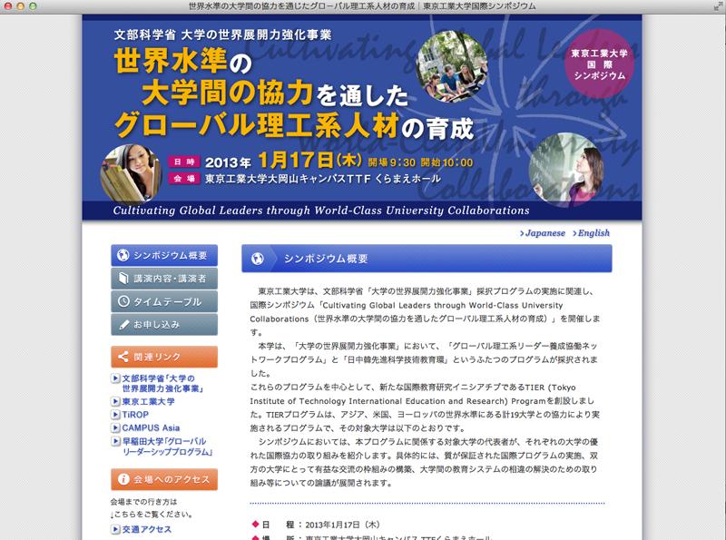 東工大シンポジウムウェブサイト制作